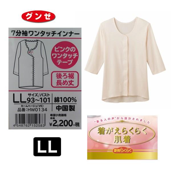 HW0134-LL【介護肌着】グンゼ愛情らくらく 着替えらくらく肌着 婦人用ワンタッチ七分袖インナー 入院/通院 LL(M・Lサイズも有ります