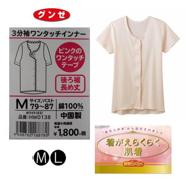 HW0138【介護肌着】グンゼ愛情らくらく 着替えらくらく肌着 婦人用ワンタッチ三分袖インナー 入院/通院 M・L(LLサイズも有ります)
