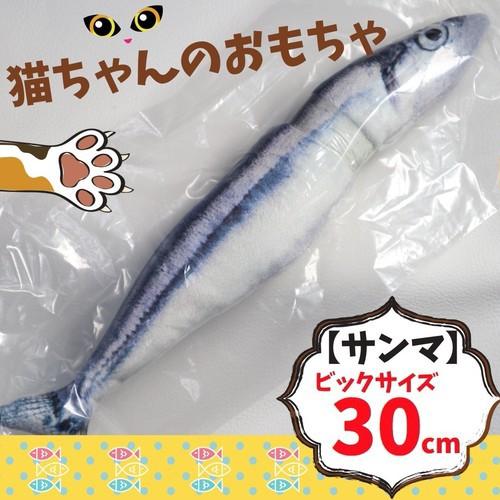 LAZA 【サンマ/30cm】 猫 けりぐるみ 魚 ビッグサイズ 30cm さんま 猫じゃらし オモチャ 人形 キャットニップ 遊び道具 ペット用品