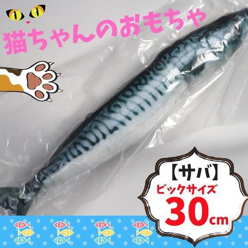 LAZA 【サバ/30cm】 猫 けりぐるみ 魚 ビッグサイズ 30cm さんま 猫じゃらし オモチャ 人形 キャットニップ 遊び道具 ペット用品