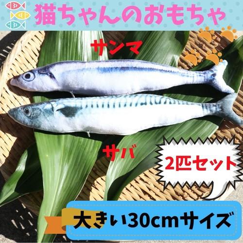 LAZA 【2種セット】 猫 けりぐるみ 魚 ビッグサイズ 30cm さんま 猫じゃらし オモチャ 人形 キャットニップ 遊び道具 ペット用品