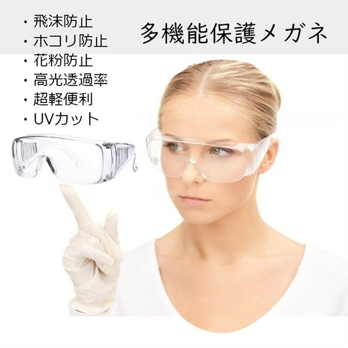 LAZA 花粉防塵メガネ 花粉・紫外線対策アイウェア医療用保護メガネ 霧対策水よけ UVカット ウイルス対策 新型コロナウイルス対策