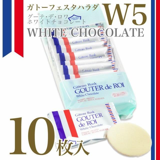 ラスク ガトーフェスタ ハラダ グーテ・デ・ロワ ホワイトチョコレート 化粧小箱 W5