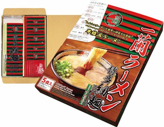 【福岡限定】一蘭 ラーメン 博多細麺(ストレート) 一蘭特製赤い秘伝の粉付 5食入り