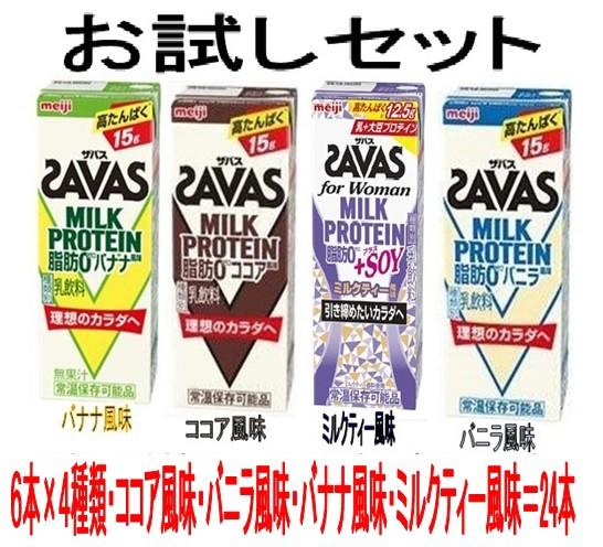お試しセット4種類 明治ザバスミルクプロテイン脂肪0ミルクティー風味・ココア風味・バニラ風味200ml×24本 ザバス