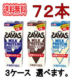 まとめ買いに、3ケース 送料無料 ミルクプロテインを手軽に摂取 人気のザバス 200ml 72本