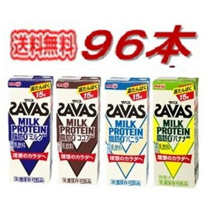 ザバスミルクプロテイン 200ml★4ケース★96本 6種類からよりどり、まとめ買いに♪人気のミルクプロテインを手軽に摂取 ココア風味・