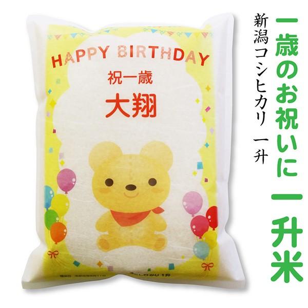 一升餅の代わりに 一 升 米 1 歳 新潟産コシヒカリ一升(1.5kg) 真空パック 北海道-九州は送料無料 一歳 誕生日 名入れ かつぎ
