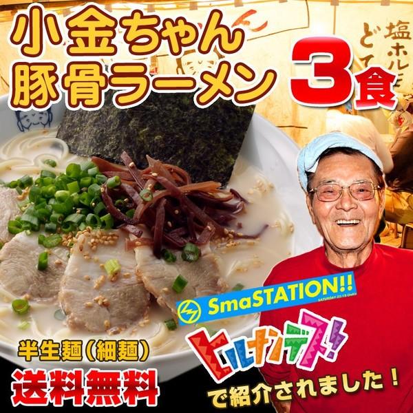 とんこつラーメン 博多の行列屋台 「小金ちゃん」豚骨ラーメン 3食 ご当地ラーメン 有名店ラーメン