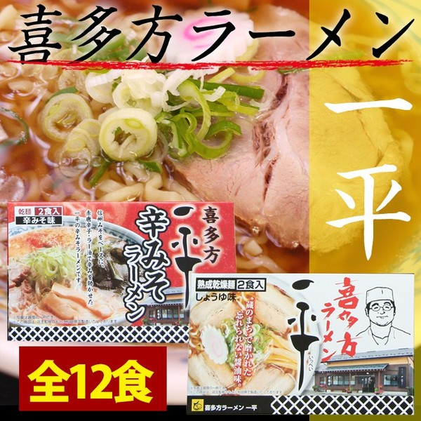 送料無料 喜多方ラーメン「一平」セット12食(乾麺) 辛味噌味と醤油味