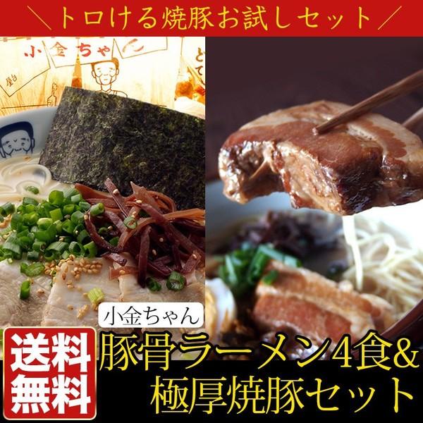 送料無料 博多の名物屋台「小金ちゃん」とんこつラーメン!4食+極厚焼豚115g(極厚チャーシュー2枚入り)