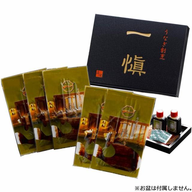 うなぎ割烹「一愼」特製串蒲焼 UKI105W