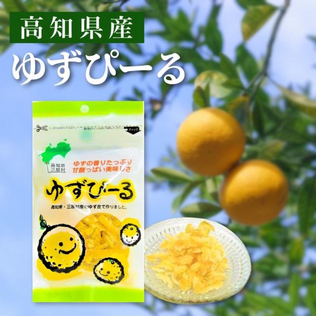 三原村 ゆずぴーる お菓子 高知産 景品 ゴルフ コンペ 忘年会 お土産