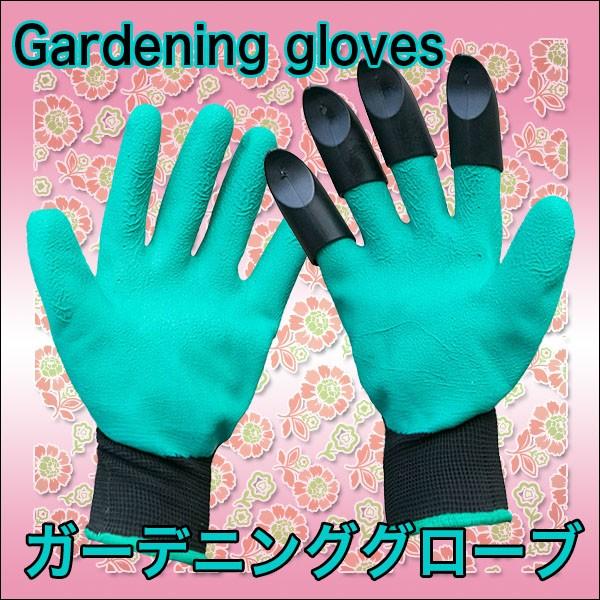 ガーデニンググローブ1双 右手用に爪付き!!穴掘りグローブ スコップ ショベル ポイント消化