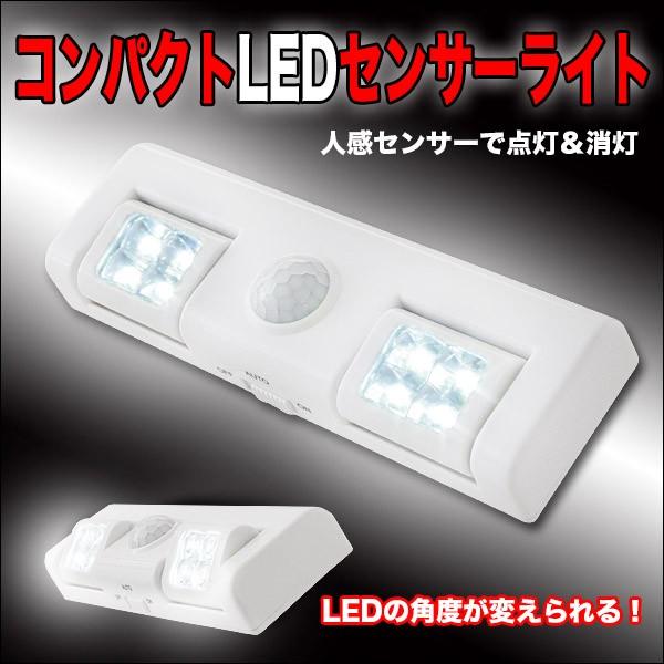 コンパクトLED人感センサーライト 高輝度8LED 配線不要 防犯や節電 廊下 階段 クローゼットなどに ポイント消化