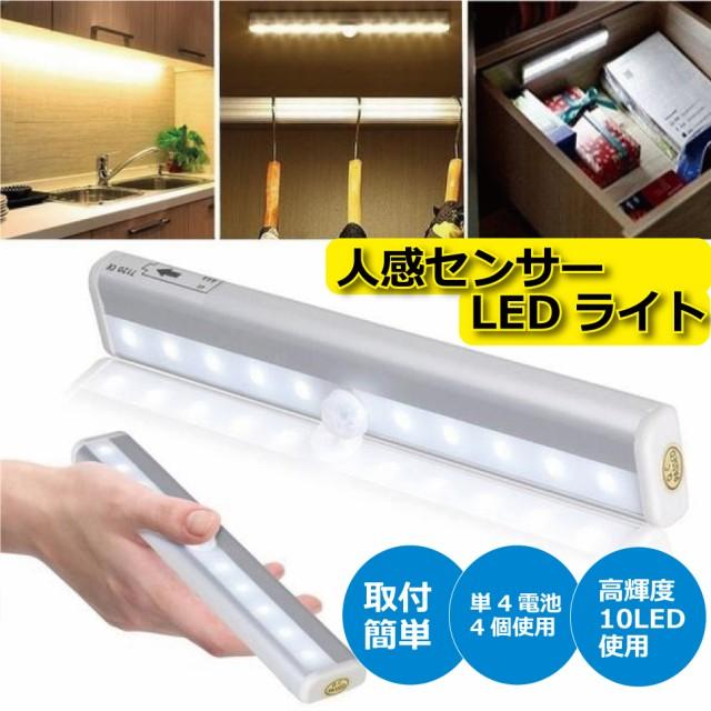 人感 センサー ライト 高輝度10LED搭載 電池式 人の気配で自動で点灯 配線不要 防犯 節電 照明 壁掛け灯