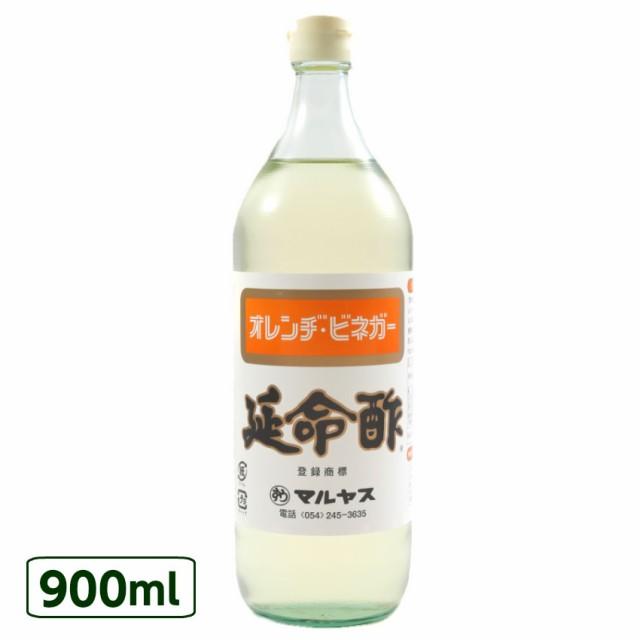 延命酢 900ml マルヤス 飲むお酢 飲む酢 果実酢 みかん酢 おいしい ポイント消化