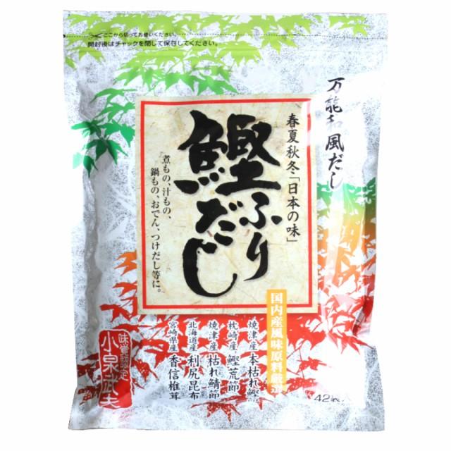 だし 鰹ふりだし 春夏秋冬「日本の味」42包 箱無し かつおだし だしパック 粉末