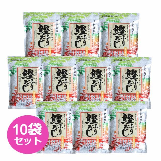 だし 鰹ふりだし 春夏秋冬「日本の味」42包入 10袋セット (8g×42包×10袋) 箱無し かつおだし だしパック 粉末
