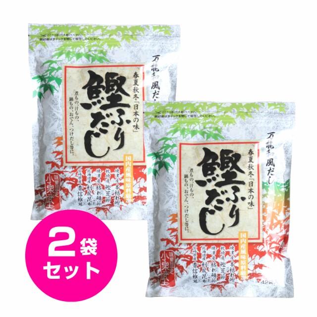 だし 鰹ふりだし 春夏秋冬「日本の味」42包入 2袋セット (8g×42包×2袋) 箱無し かつおだし だしパック 粉末