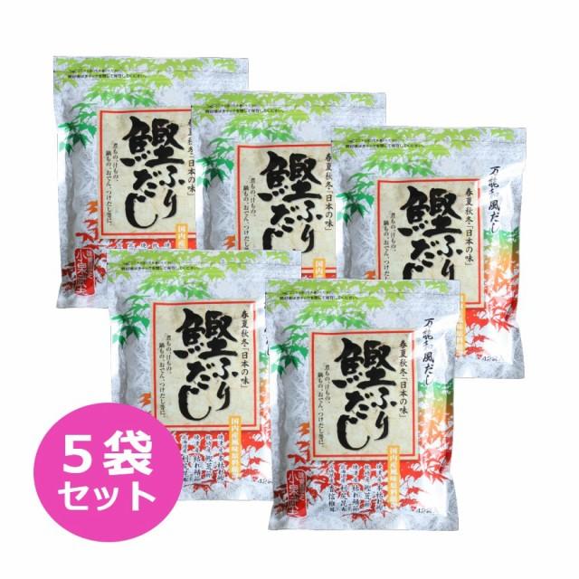 だし 鰹ふりだし 春夏秋冬「日本の味」42包入 5袋セット (8g×42包×5袋) 箱無し かつおだし だしパック 粉末
