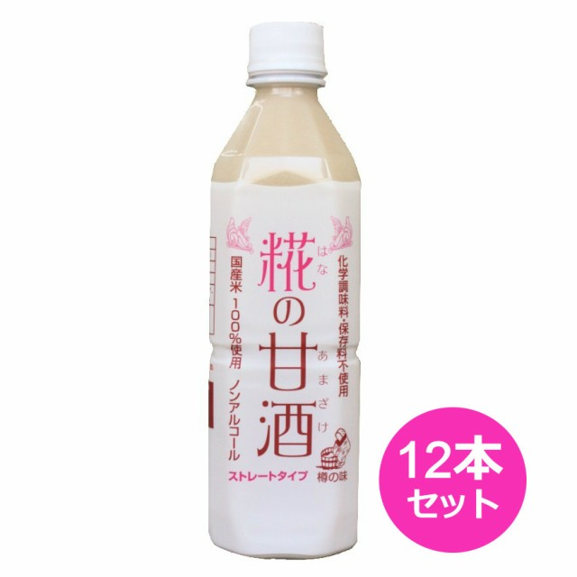 糀の甘酒 500ml 12本セット 甘酒 ノンアルコール 国産米100%使用 ストレートタイプ 完全無添加 化学調味料・保存料不使用