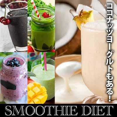 グリーンスムージー 酵素 スムージー ダイエット 大容量 チアシード 乳酸菌 食物繊維 シェイク 置き換え