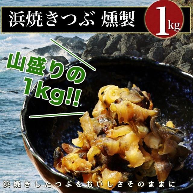 つぶ 北海道産 おつまみ 浜焼き つぶ 業務用 1kg メール便で送料無料 お酒の肴、おやつにも最適 ツブ 珍味 燻製 くんせい
