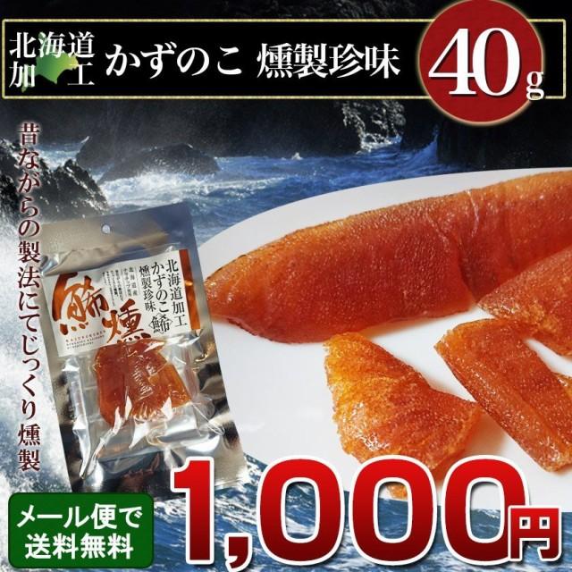北海道加工 数の子 燻製珍味 40g メール便 送料無料 簡易包装 カズノコ かずのこ スモークお酒 ビール 燻製 北海道 名産 おつまみ 珍味
