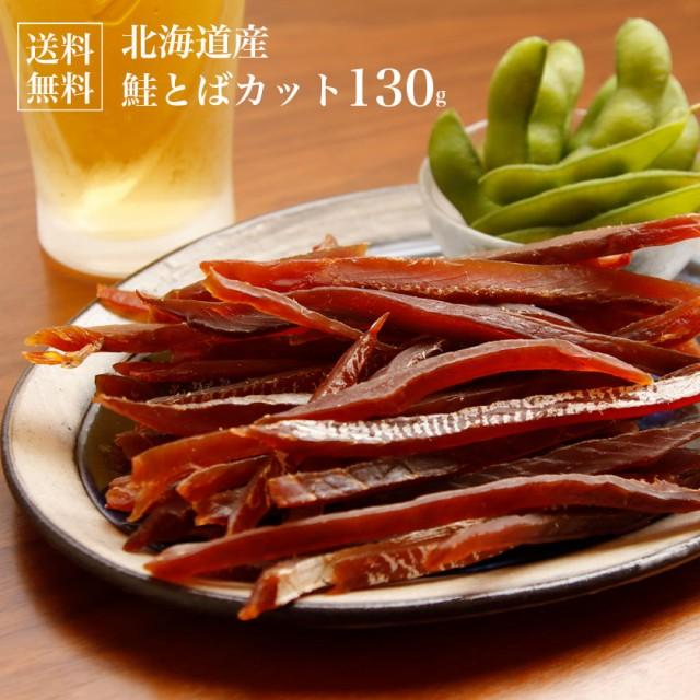 北海道産 鮭とば(カット)130g 大容量 メール便で送料無料 ぐるめ食品 増毛 鮭 干物 シャケ おつまみ 酒 お酒 海産物