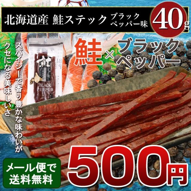 とば 鮭 北海道 やん衆どすこほい 鮭とば ブラックペッパー 40g メール便 ポイント消化 送料無料 胡椒 コショウ おつまみ 簡易包装
