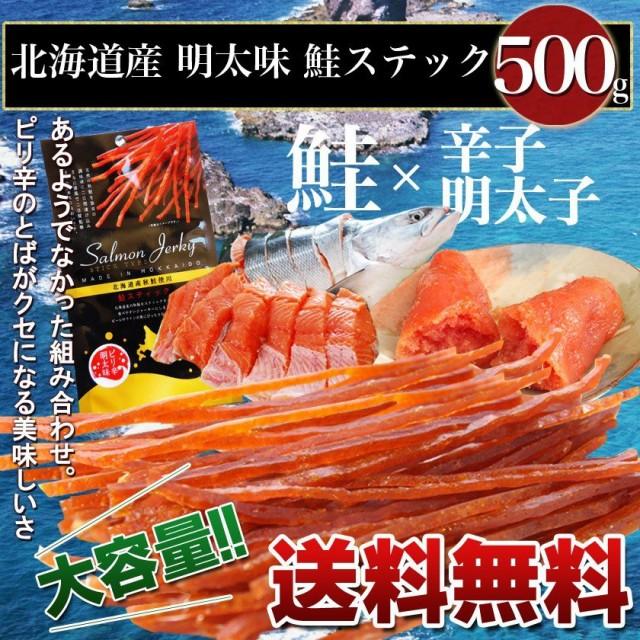 とば 鮭 北海道 やん衆どすこほい 鮭とば 明太スティック500g メール便 送料無料 めんたいこ 明太子 おつまみ 簡易包装 トバ シャケ 珍