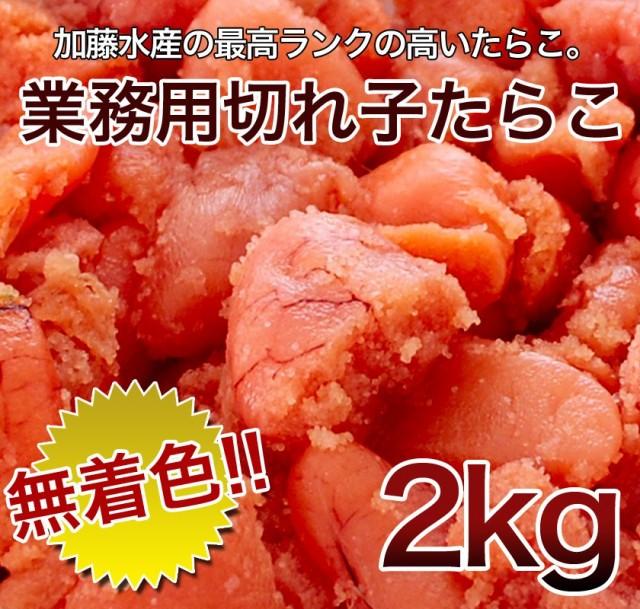 たらこ 2kg 無着色たらこ 加藤水産 北海道産 ギフト 贈り物