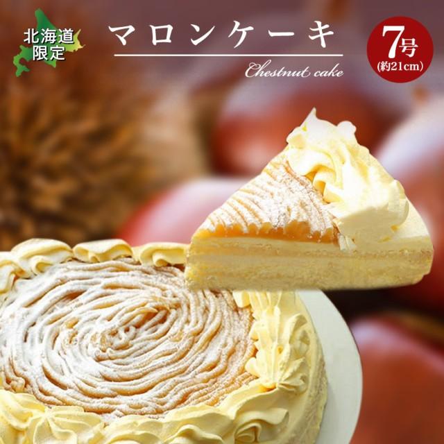 【北海道限定】北海道限定マロンケーキ 7 号サイズ(約21cm)北海道/スイーツ/ケーキ/限定/チョコレート