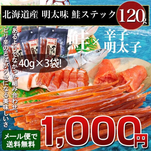 鮭とば 北海道 やん衆どすこほい 鮭とば明太スティック40g3袋セット メール便 送料無料 簡易包装 トバ シャケ 珍味