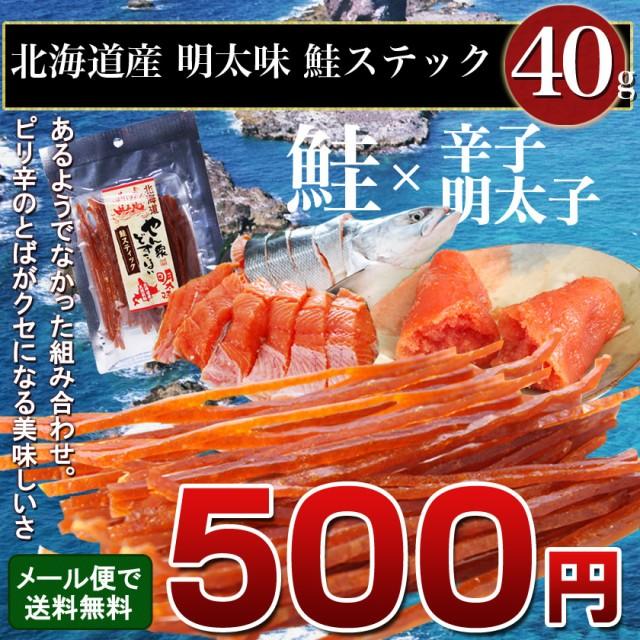とば 鮭 北海道 やん衆どすこほい 鮭とば 明太スティック 40g メール便 ポイント消化 送料無料 胡椒 コショウ おつまみ 簡易包装