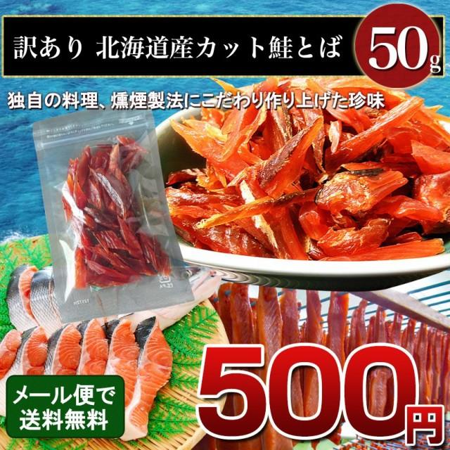 訳あり 北海道産 カット 鮭とば 50g 北海道(ホッカイドウ) 鮭とば メール便 送料無料 おつまみ 簡易包装 トバ シャケ サケ 珍味