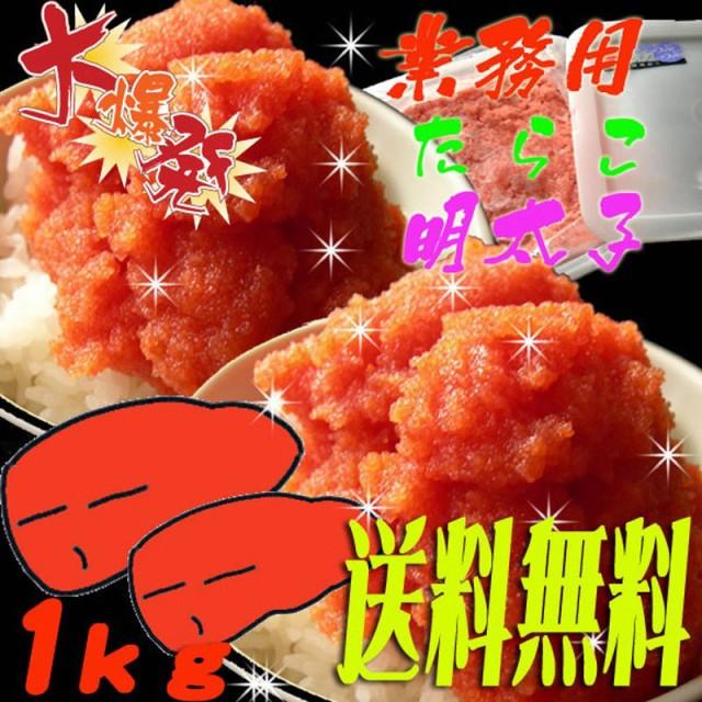 明太子 たらこ 訳あり わけあり ワケあり バラ子 1kg 北海道産 タラコ めんたいこ わけあり 送料無料