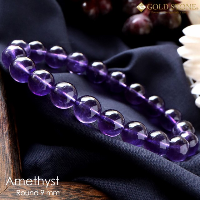 天然石 ブレスレット パワーストーン アメジスト 2月 誕生石 9mm ウルグアイ産 ディープパープル 紫水晶