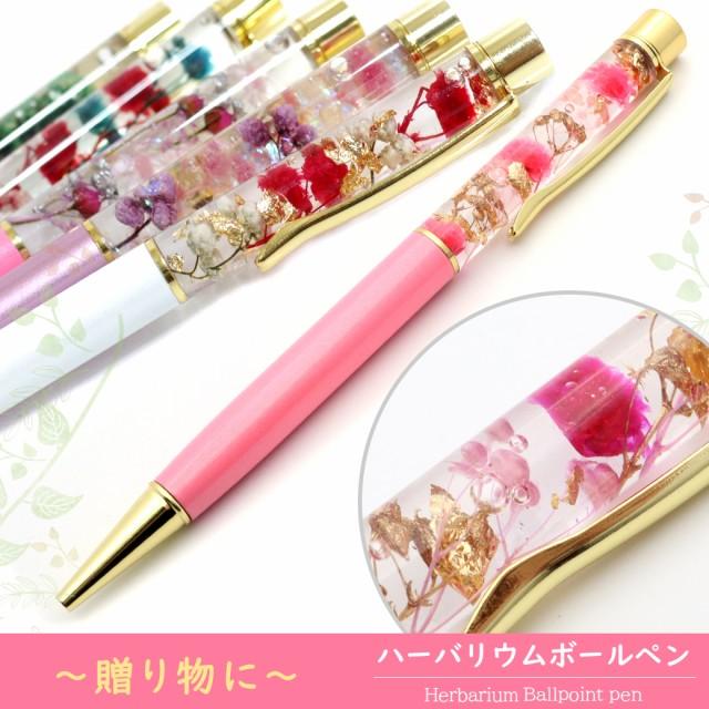 ハーバリウム ボールペン 太さ1.0mm 専用ケース付 花 フラワー プレゼント