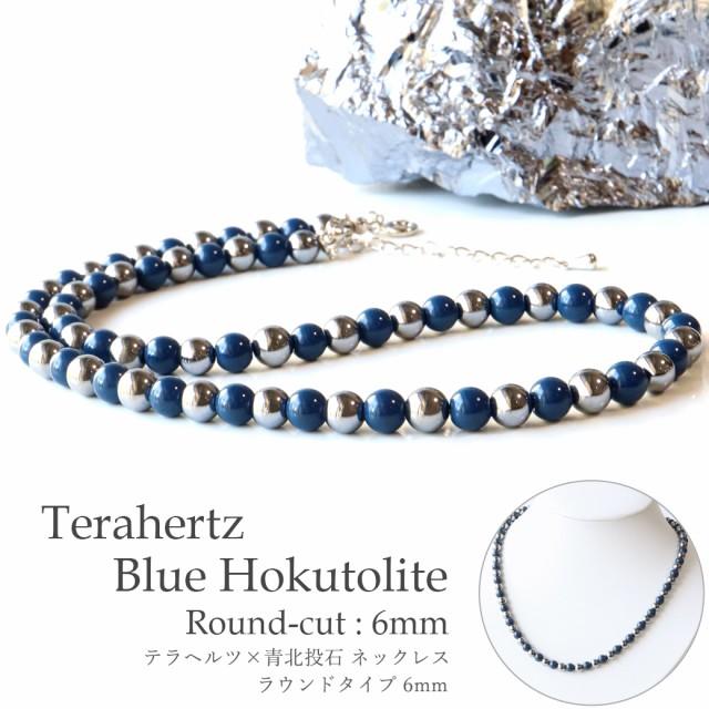 テラヘルツ鉱石 青色 北投石 ネックレス メンズ レディース 6mm 長さ40cm 超遠赤外線 ブルーホクトライト マグネット 選択可能