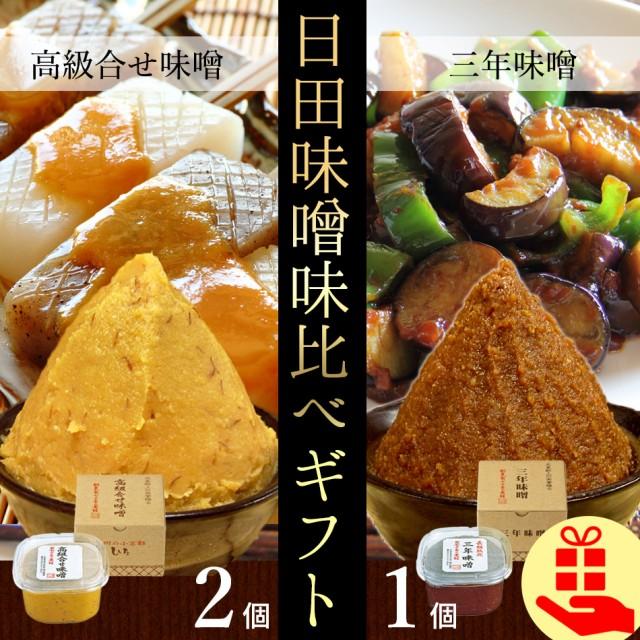 日田醤油みそ 最高級味噌3個詰合わせ  天皇献上の栄誉賜る老舗の味