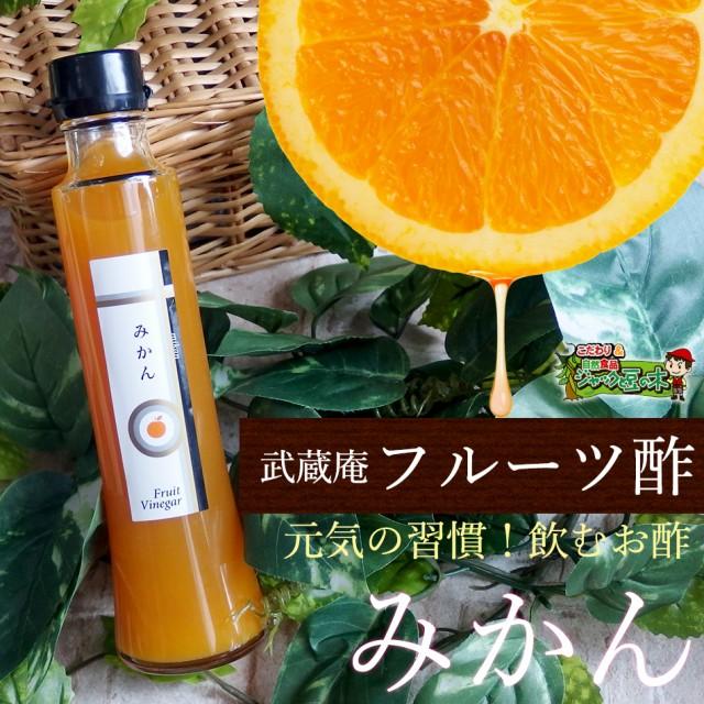 フルーツビネガー「フルーツ酢 みかん200mL 」