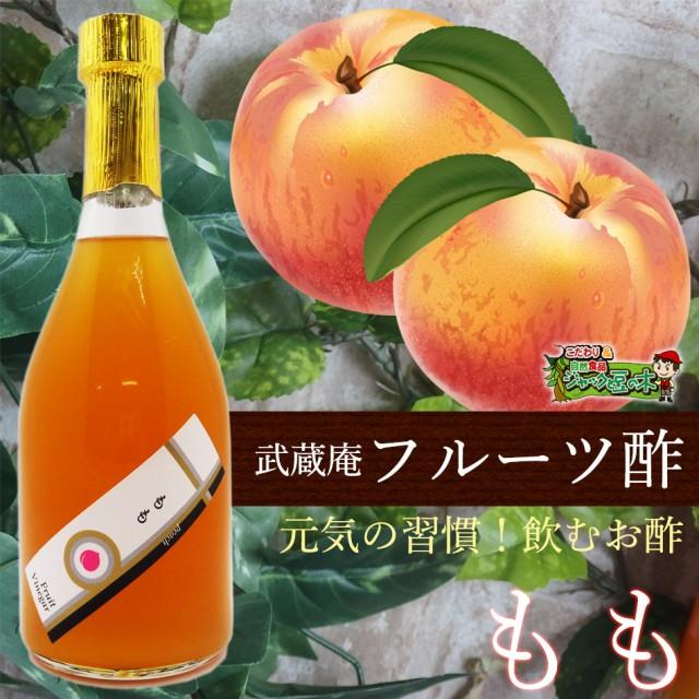フルーツビネガー「フルーツ酢 もも500mL 」