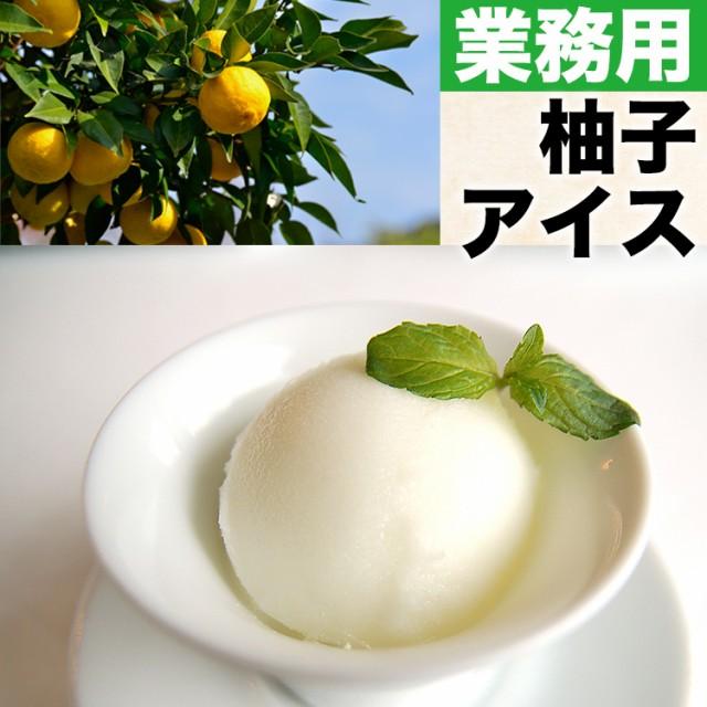 スジャータ「めいらく業務用アイス 柚子 2L」 2個ご購入でクール便・送料無料(同じ配送先) 冷凍クール便でお届け