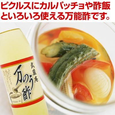 化学調味料・保存料無添加 「武蔵庵 万のう酢 900mL 」