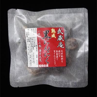 無添加・無着色【送料無料】 「武蔵庵 黒にんにく50g×12袋」