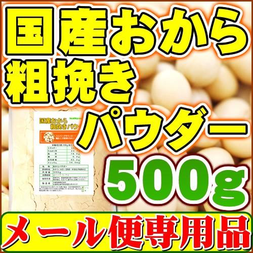 国産おから 粗挽き パウダー500g(国産大豆使用 乾燥粗挽き粉末)【送料無料】