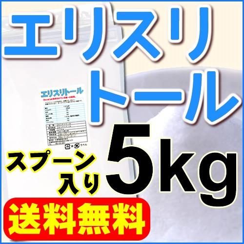 【0kcal/gと認められている唯一の甘味料】エリスリトール5kg【送料無料】・スプーン入り