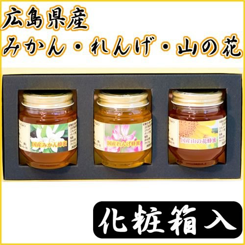 【国産蜂蜜 純粋ハチミツ】広島県産はちみつ詰め合わせ(れんげ、みかん、山の花)(各160g)【送料無料】